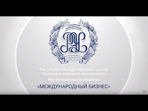 """Магистерская программа """"Международный бизнес"""""""