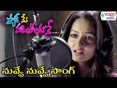 Pyar Mein Padipoyane Latest Telugu Movie Songs || Nuvve Nuvvee || Aadhi, Shanvi