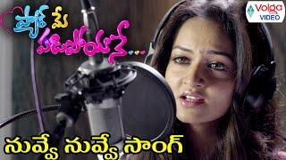 Pyar Mein Padipoyane Latest Telugu Movie Songs || Nuvve Nuvvee || Aadhi, Shanvi