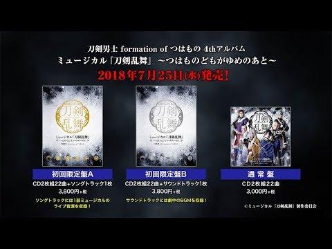 刀剣男士 formation of つはもの 4thアルバム「ミュージカル『刀剣乱舞』 ~つはものどもがゆめのあと~」発売告知動画