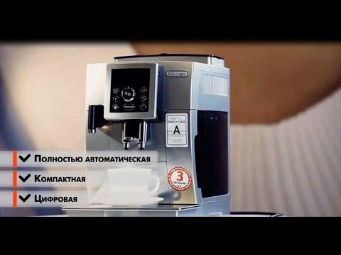 Кофемашина Delonghi ECAM 23.450 / 23.460 Cappuccino