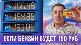 Что если цена бензина будет 150 рублей
