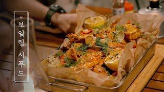 매콤한 봉지 해물찜, 보일링 시푸드 | Seafood …