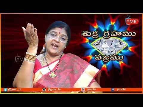 Shukra Graham Effects And Remedies | Importance of Shukra Graha | dr kalpavalli | Ymrtv |
