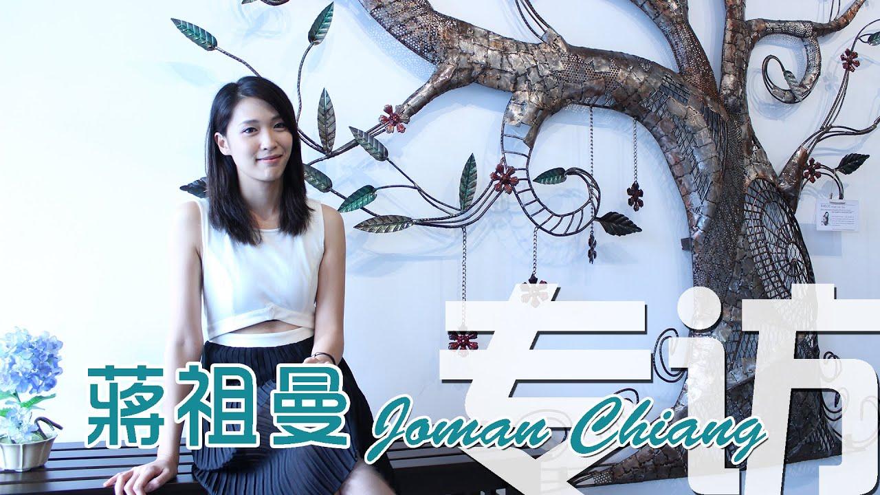 蔣祖曼 Joman Chiang:Almond Magazine 專訪 - YouTube