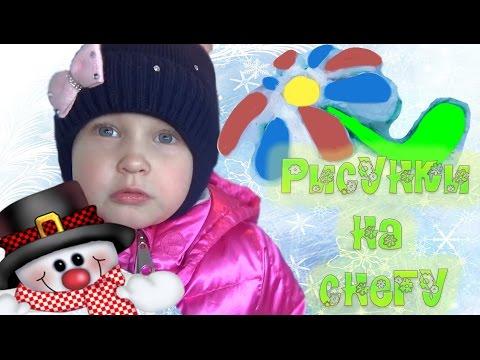 Зима 2017 Подвижные игры зимой с детьми Рисунки на снегу