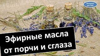 Эфирные масла от порчи и сглаза