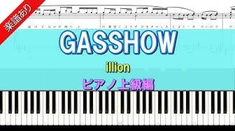 野田洋次郎 gasshow 歌詞