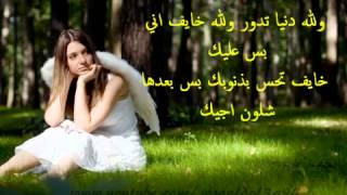 سرق نبضي-جوي محمود حمزه الاصيل لو عليه حبيبي انساك