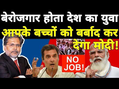 Punya Prasun Bajpai   PM Modi Unemployment Policy   Unemployment   JOBLESS INDIA   Latest News