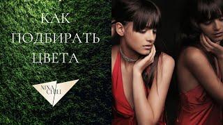 Как подбирать цвета в одежде прическе и макияже Советы стилиста Nina Chili