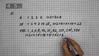 Упражнение 11. Математика 6 класс Виленкин Н.Я.
