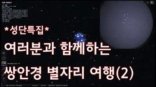 [성단특집]여러분과 함께하는 쌍안경 별자리여행(2)
