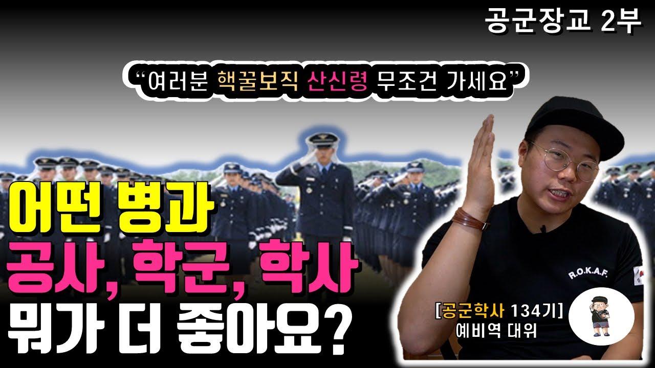 공군장교 희망자들이 '제일 많이 물어보는 질문'[공군장교 2부]