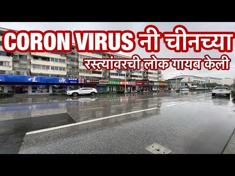 CORONA VIRUS नी चीनच्या रस्त्यांवरची लोक ग़ायब केली||MARATHI VLOG||MARATHI TRAVELOMA||