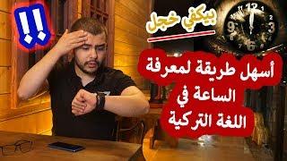الساعة في اللغة التركية   تعليم اللغة التركية من الصفر 29