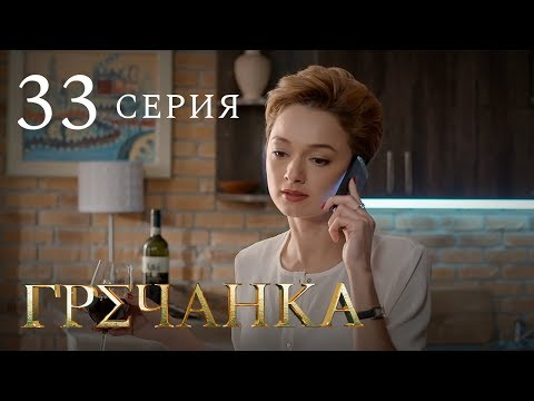Гречанка смотреть онлайн гречанка 33 серия
