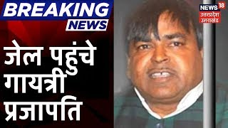 Lucknow News | अस्पताल से सीधा जेल पहुचें Gayatri Prasad Prajapati