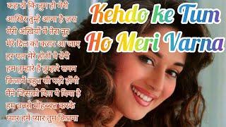 kahdo Ke Tum Ho Meri varna | purane gane | Sadabahar gane | सुपरहिट गाने | fantastic sons | gane