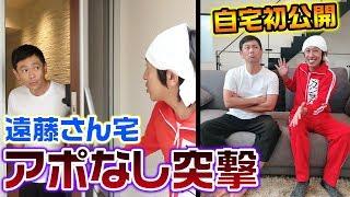 【超貴重】ココリコ遠藤さんのご自宅にアポなしで突撃しました