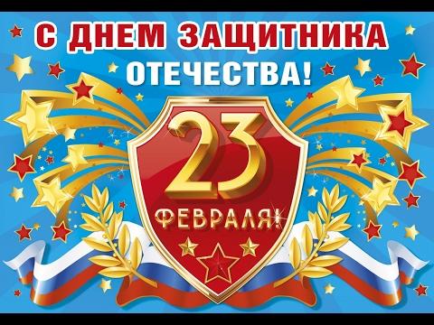 С 23 февраля. С Днем защитника Отечества (День Советской Армии и Военно Морского Флота)