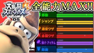 完全攻略!スマブラ3DS 全能力MAX達成!フィールドスマッシュ!ドンキーコング(Donkey Kong)編 part01 thumbnail