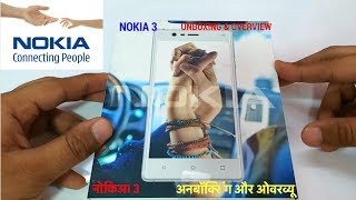 Nokia 3 (Indian Retail Unit) - Unboxing & Overview in Hindi