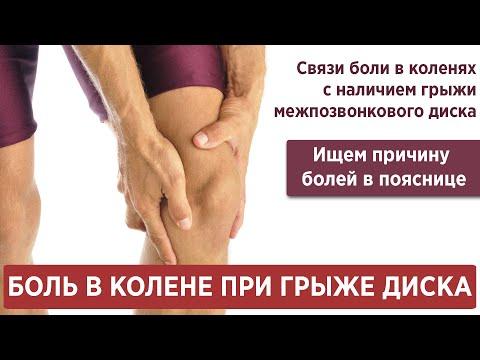 Боль в колене при грыже диска. Причина болей в колене - в пояснице?