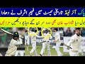 Pakistan Vs Ireland Only Test Match 2018 Day 2 & Day 3 - Shadab Khan and Fahim Ashraf Nice Batting