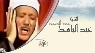 الضحى و الشرح - عبد الباسط عبد الصمد