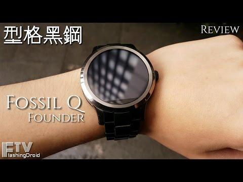 型格潮美!Fossil Q Founder 黑鋼版上手評測,設計之最 - FlashingDroid