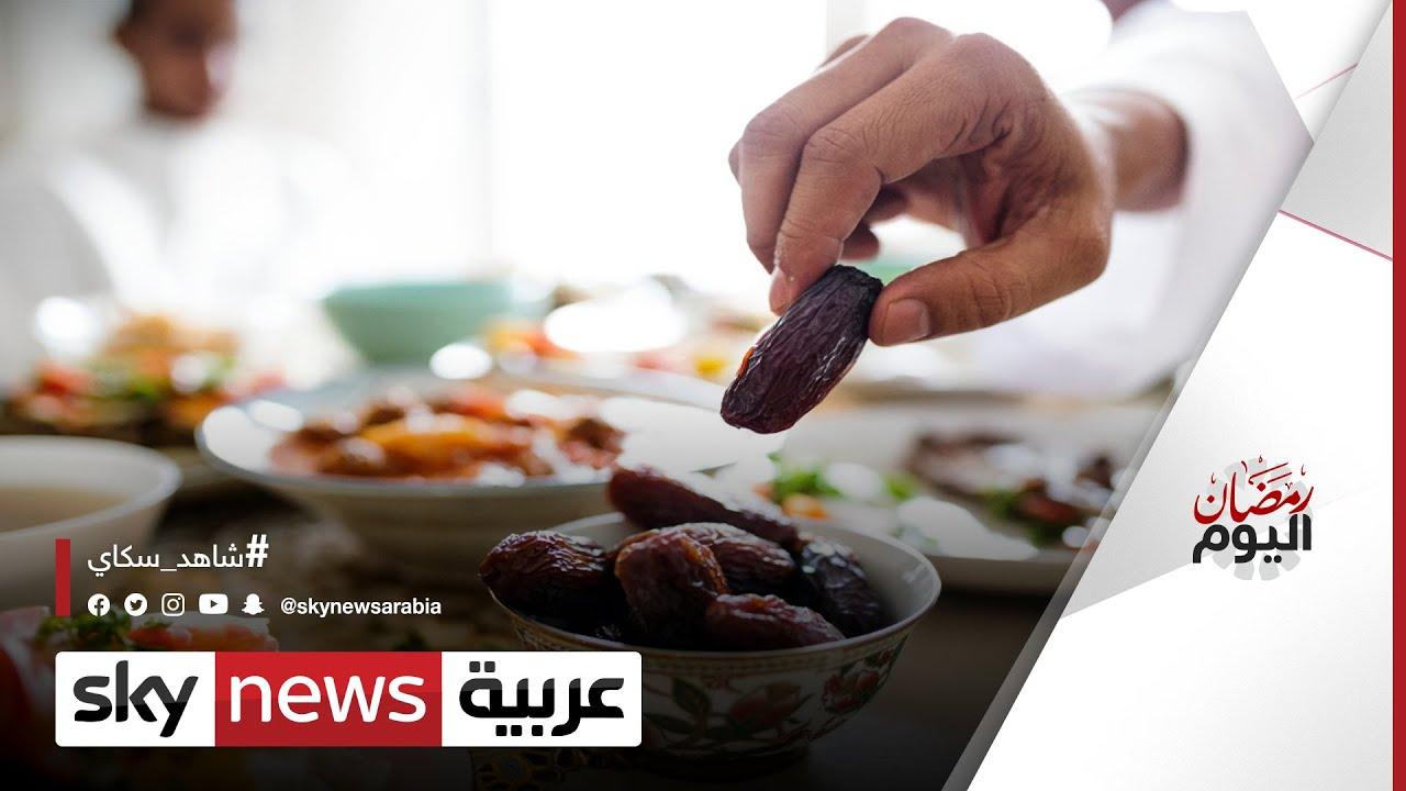 كيف يمكننا الاستمرار على عادات غذائية سليمة بعد نهاية #رمضان؟ |#رمضان_اليوم  - نشر قبل 2 ساعة