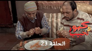 كبور و الحبيب - Kabour et Lahbib - الحلقة : Episode 23 - HD