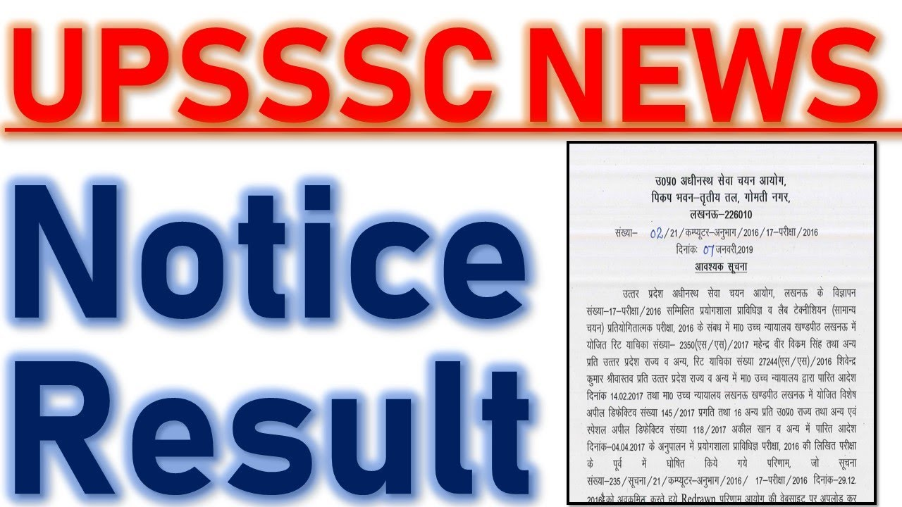 Upsssc news in hindi today