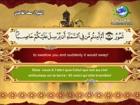 surat-al-mulk-sheikh-saad-al-ghamdi