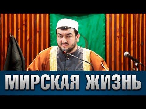 «Мирская жизнь» / Имам г. Избербаш Умарасхаб Арсланалиев