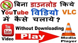 Play Youtube Video In VLC Media Player Without Downloading In Hindi/Urdu-2015 (Must Watch)