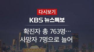 [KBS 뉴스특보 다시보기] '코로나19' 확진자 161명 추가…국내 총 763명 (24일 11:00~)