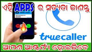 What is Truecaller// Truecaller Mobile App Safe or Not safe in odia