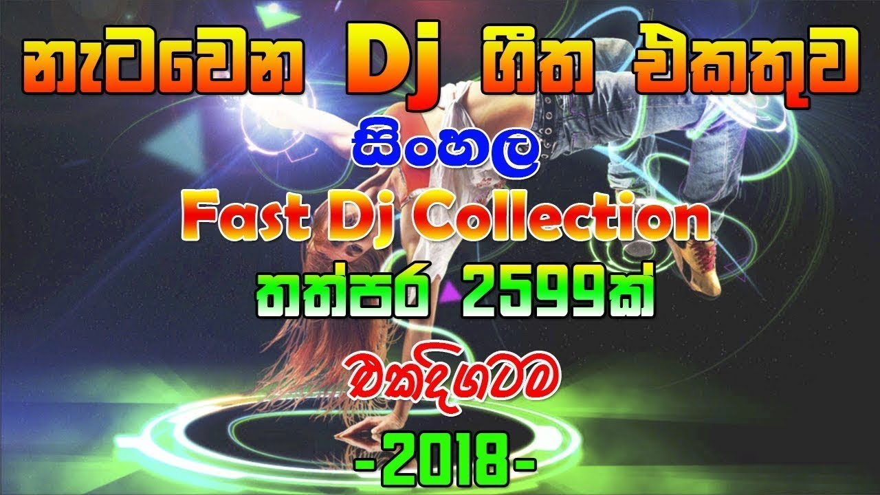 Sinhala Dj Nonstop - Sinhala New Songs 2018 - YouTube
