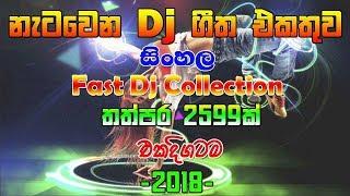 Sinhala Dj Nonstop - Sinhala New Songs 2018