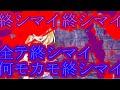 【ゆっくり茶番劇】ヤンデレなアリスと一途な星【ヤンデレ姫と一途な星#6】