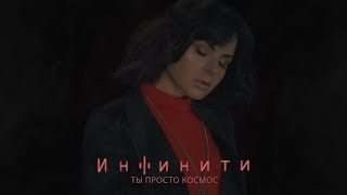 Download Инфинити - Ты просто космос (Lyric video) Mp3 and Videos