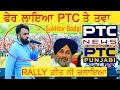 Babbu Mann vs PTC Channel | Rally ਗੀਤ ਨੀ ਚਲਾਇਆ PTC ਤੇ | Latest Video 2017