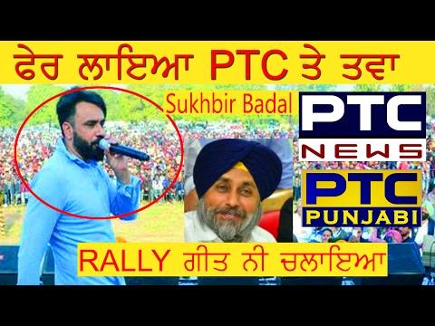 Babbu Mann vs PTC Channel | Rally...