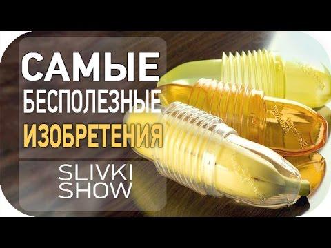 видео: Самые бесполезные изобретения [SLIVKI SHOW]