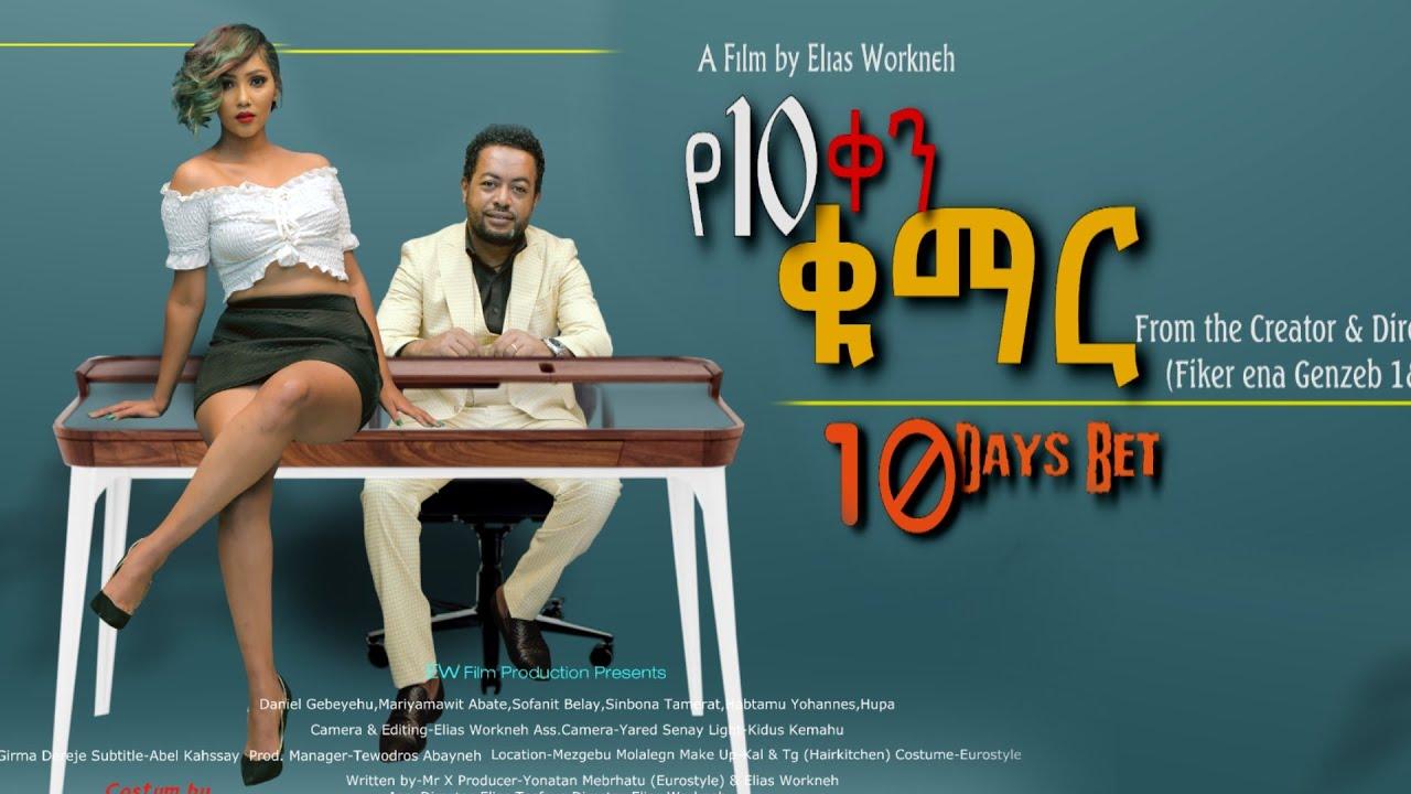 Download የ10 ቀን ቁማር ሙሉ ፊልም With English Subtitle 10 Days Bet New Ethiopian Full Movie