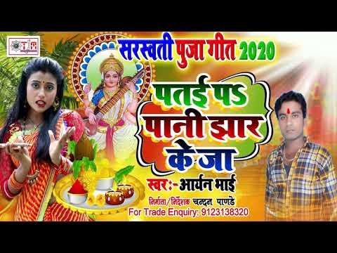 पतई-पs-पानी-झार-के-जा-2-सरस्वती-पूजा-गीत--2020--#aryan-bhai---patai-par-pani-jhar-ke-ja