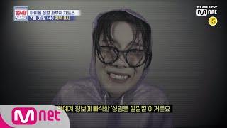 Mnet TMI NEWS [TMI NEWS] 7/31(수) 저녁 8시로 (투)(머)(치)하게 COME BACK! (feat.상암동 깔깔깔) 190425 EP.0