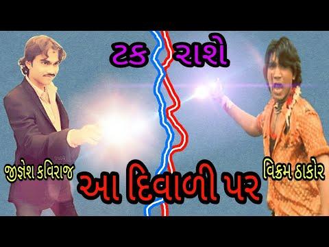 -vikram thakor and jignesh kaviraj movies